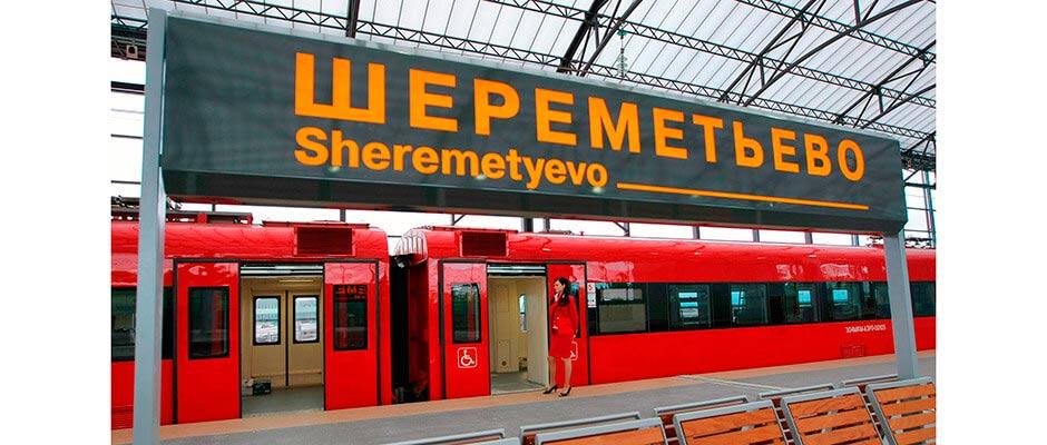 Аэроэкспресс до аэропорта Шереметьево Расписание аэроэкспресса