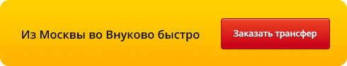 ks-moskva-vnukovo-end.jpg