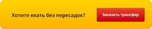 ks-vnukovo-sheremetievo-aero.jpg