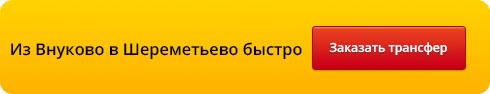 ks-vnukovo-sheremetievo-end.jpg