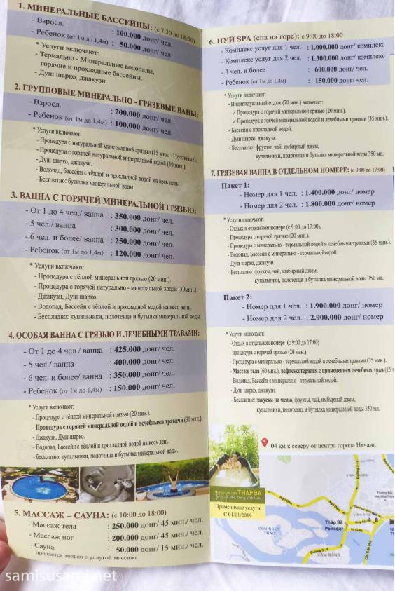 Прейскурант грязелечебницы Тхапба