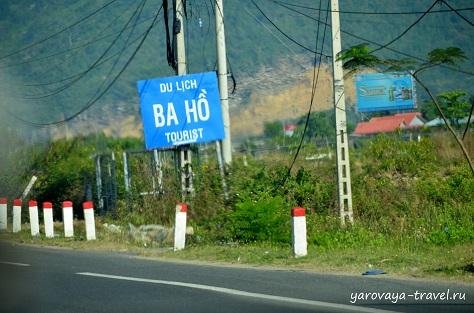Указатель к водопадам Бахо