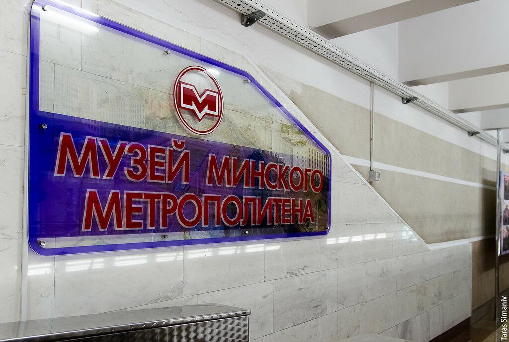 Музей минского метро