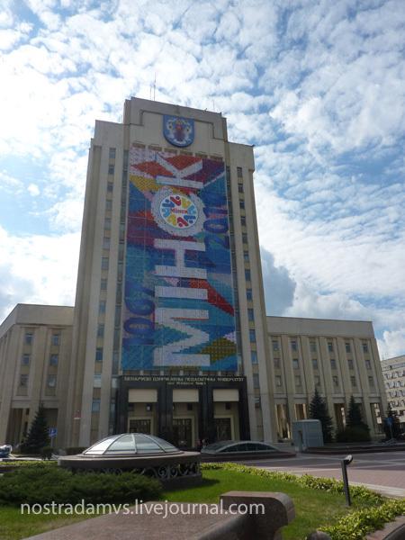 Педагогический университет в Минске