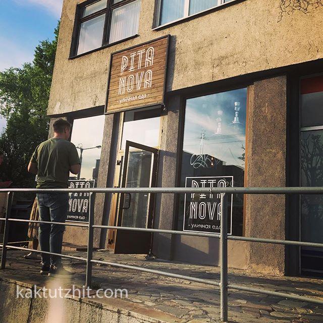 Пита Нова на улице Кисилева в Минске