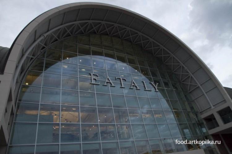 Супермаркет Eataly в Риме