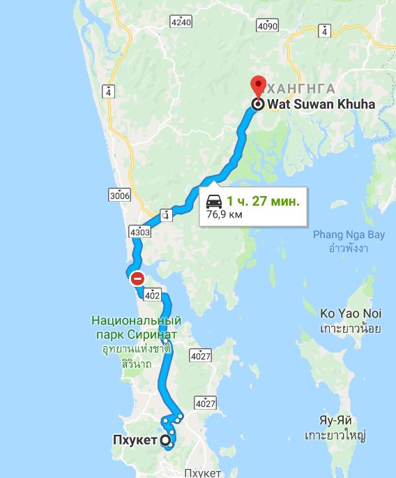 Дорога до Пханг-Нга